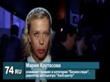Дорогое Luxury Lifestyle Awards 2011, репортаж сайта MyChel.ru